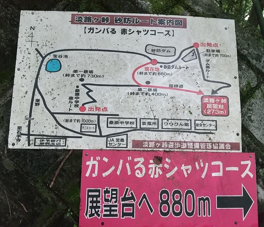 淡路ヶ峠を砂防ダムルートで行く