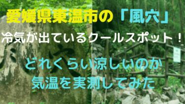 【猛暑でもひんやり】愛媛県のクールスポット、東温市上林森林公園の風穴はどこまで涼しいのか行ってみた【流しそうめん】