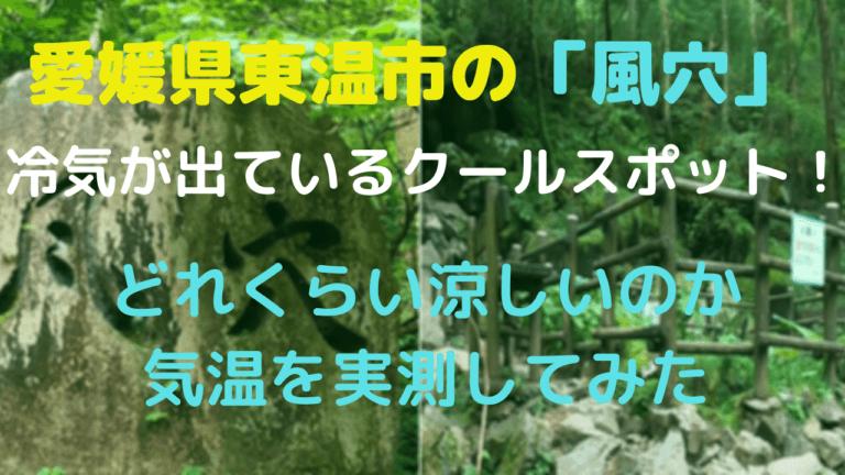 愛媛、上林森林公園の風穴