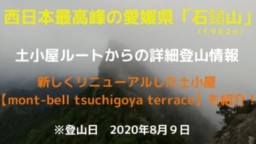 【2020年版】西日本で一番高い山の石鎚山(1982m)!土小屋ルートの詳細情報【アクセス・時間・モンベル等】
