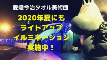 【2020年夏イルミ】今治タオル美術館で期間限定夏ライトアップ実施中!内容と写真をご紹介!