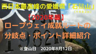 【2020年版】西日本で一番高い山の石鎚山(1982m)!成就ルートの詳細情報【アクセス・時間・土小屋ルートとの比較等】