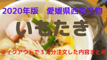 【2020年版】愛媛西条のいもたきは今年も開催中!テイクアウトで注文してみた内容と詳細まとめ【芋煮】
