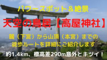 【天空の鳥居】高屋神社、山の麓(下宮)からの時間や距離など登山ルート詳細紹介【パワースポット】