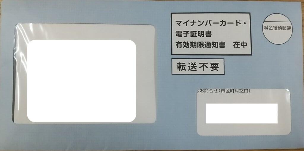 マイナンバーカード有効期限通知書