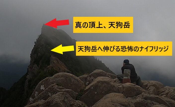 石鎚山土小屋ルート