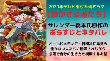 【2020年秋ドラマ】原作の働かざる者たちのあらすじとネタバレ【サレンダー橋本】
