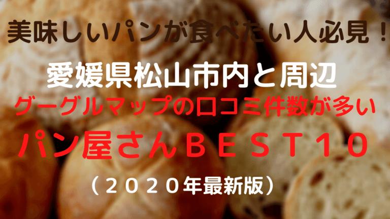 松山のパン屋
