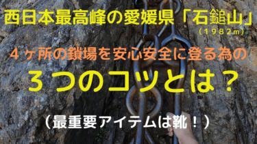 百名山で西日本最高峰の「石鎚山」。4か所の鎖場を安心安全に登るための3つのコツとは?