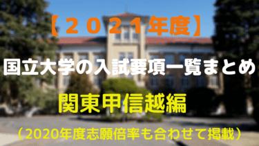 【2021年度】関東甲信越の国立大学入試要項(定員や日程ごとの募集人員等)と2020年度志願倍率一覧まとめ