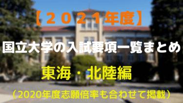 【2021年度】東海北陸地方の国立大学入試要項(定員や日程ごとの募集人員等)と2020年度志願倍率一覧まとめ