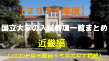 【2021年度】近畿地方の国立大学入試要項(定員や日程ごとの募集人員等)と2020年度志願倍率一覧まとめ