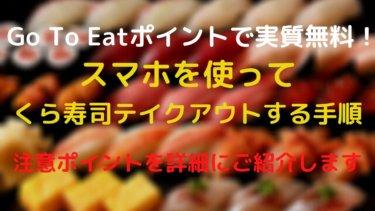 【Go To Eat一時中断!?】スマホを使って無限くら寿司でためたポイントをテイクアウトで確実に使って消費する方法・手順・一覧まとめ