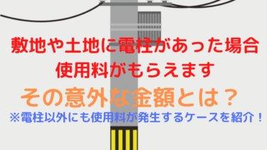 【使用料】 敷地や土地に電柱があるとお金がもらえます、その意外な金額とは?