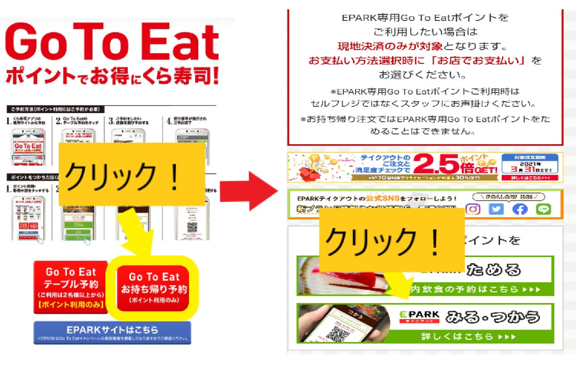 Go To Eatポイントでテイクアウト