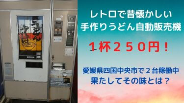 四国中央市のうどん自動販売機