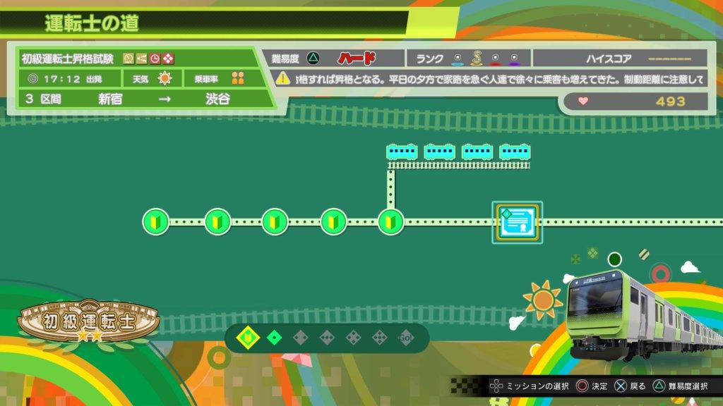 電車でGO!! はしろう山手線_20201212045902-min
