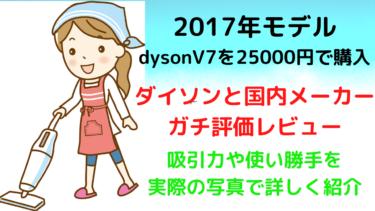 【忖度無し評価レビュー】ダイソンV7と国内メーカーコードレス掃除機を比較!吸引力だけじゃないメリットデメリットを紹介!
