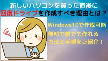【Windows10回復ドライブ作成】新しいパソコンを買ったら最初にリカバリドライブを作成する理由は?【手順方法注意ポイント】