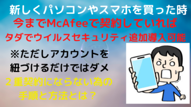 【パソコンウィルス対策ソフト】新しいPCやスマホに既存のMcAfeeマカフィーリブセーフを無料追加導入する方法と手順まとめ【要ダウンロード】