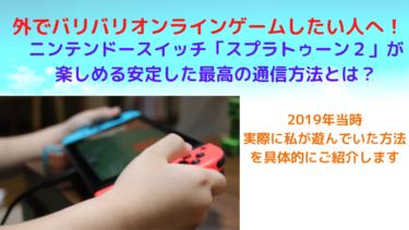 【実体験から】屋外でニンテンドースイッチFPSオンラインゲームを安くやる為の方法や機器や場所、オススメ一覧まとめ【モバイルルーター必須】