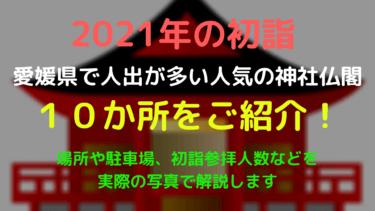 【2021年初詣】愛媛で人出が多い人気オススメの神社仏閣ベスト10!【駐車場・境内・アクセス・参拝客数一覧まとめ】