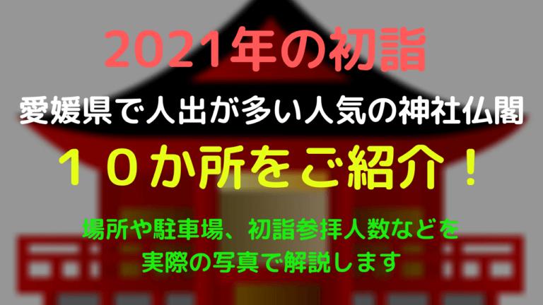 2021年愛媛初詣スポット
