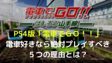 【PS4版】電車でGO!!はしろう山手線を初心者子供にオススメする5つの理由はコレ!ガチ評価レビュー