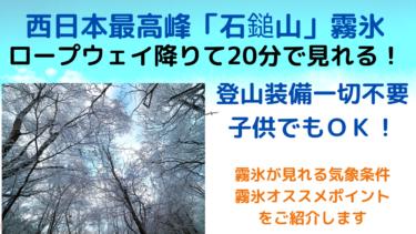 【西日本最高峰】石鎚山は霧氷が気軽に見れるオススメスポット!気候条件注意ポイントなどをご紹介【愛媛パワースポット】