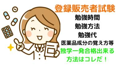 登録販売者試験