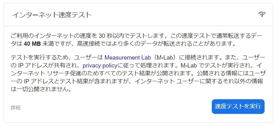 googleさんのスピードテスト