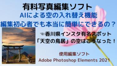 【2021年最新有料写真編集ソフト】初心者が空を入れ替え編集したらこうなった!コツやポイントまとめ【Adobe Photoshop Elements 2021】