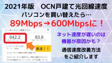 【2021年版】OCN戸建て光インターネット回線が遅い原因ついに判明!89Mbps→600Mbpsになった理由はコレだ!【有線でスピードテスト】