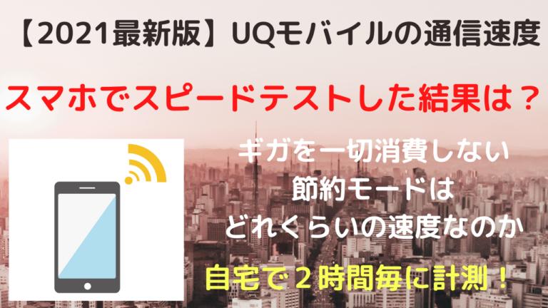 UQモバイルスピードテスト結果