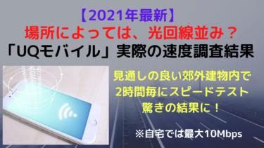 【2021年最新】UQモバイル、場所次第では100Mbps近い通信速度に!2時間おきにスマホでスピードテストした調査結果報告