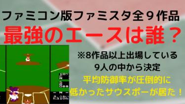 【最強先発エースは誰?】ファミコン版ファミスタ全9作品通して最強投手を決める!【9人からリストアップ!】