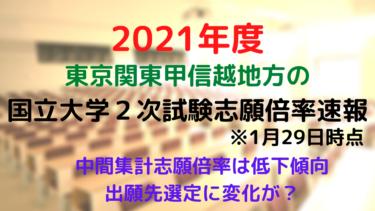 【2021年度】東京関東甲信越の国立大学2次試験志願倍率の最新状況と一覧まとめ【29日午前10時時点速報、大学入学共通テスト】