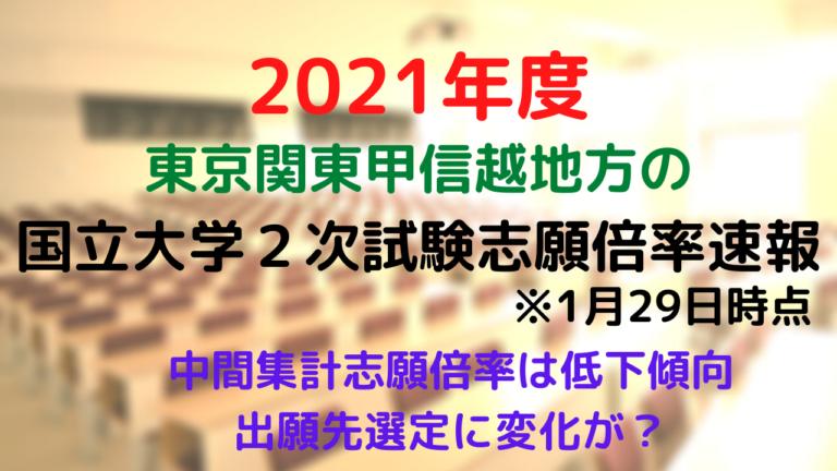 東京関東甲信越の国立大学2次試験志願倍率