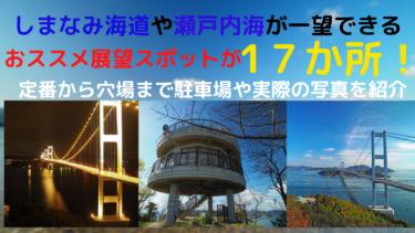【2021年最新版】しまなみ海道を一望!絶景おススメス展望スポット17か所をご紹介!【愛媛今治市、一覧駐車場アクセスまとめ】