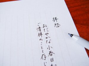 実用ボールペン字講座