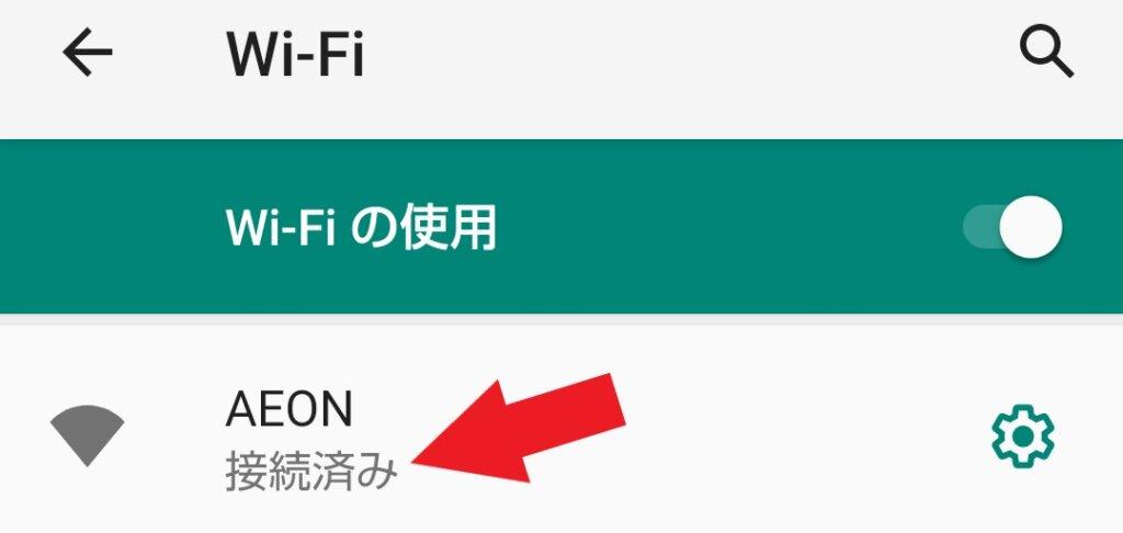 イオンモールのフリーwi-fi