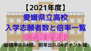 【2021年度】愛媛県立高校入学志願者数と倍率まとめ(志願変更前)【令和3年高校入試】