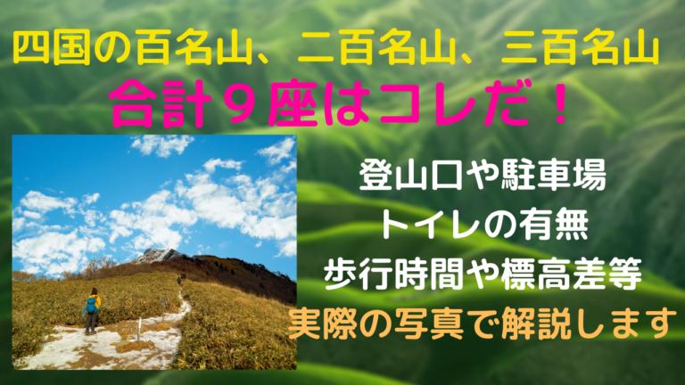 四国の三百名山