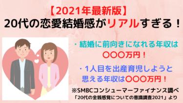 【2021年最新版】20代の恋愛結婚感が激変中!今の若者が結婚したいと思える世帯年収はおいくら?