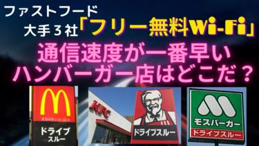 【2021年版】ファストハンバーガーチェーン大手3社の無料フリーWi-Fiが一番速いのはどこだ?【インターネット通信速度調査】