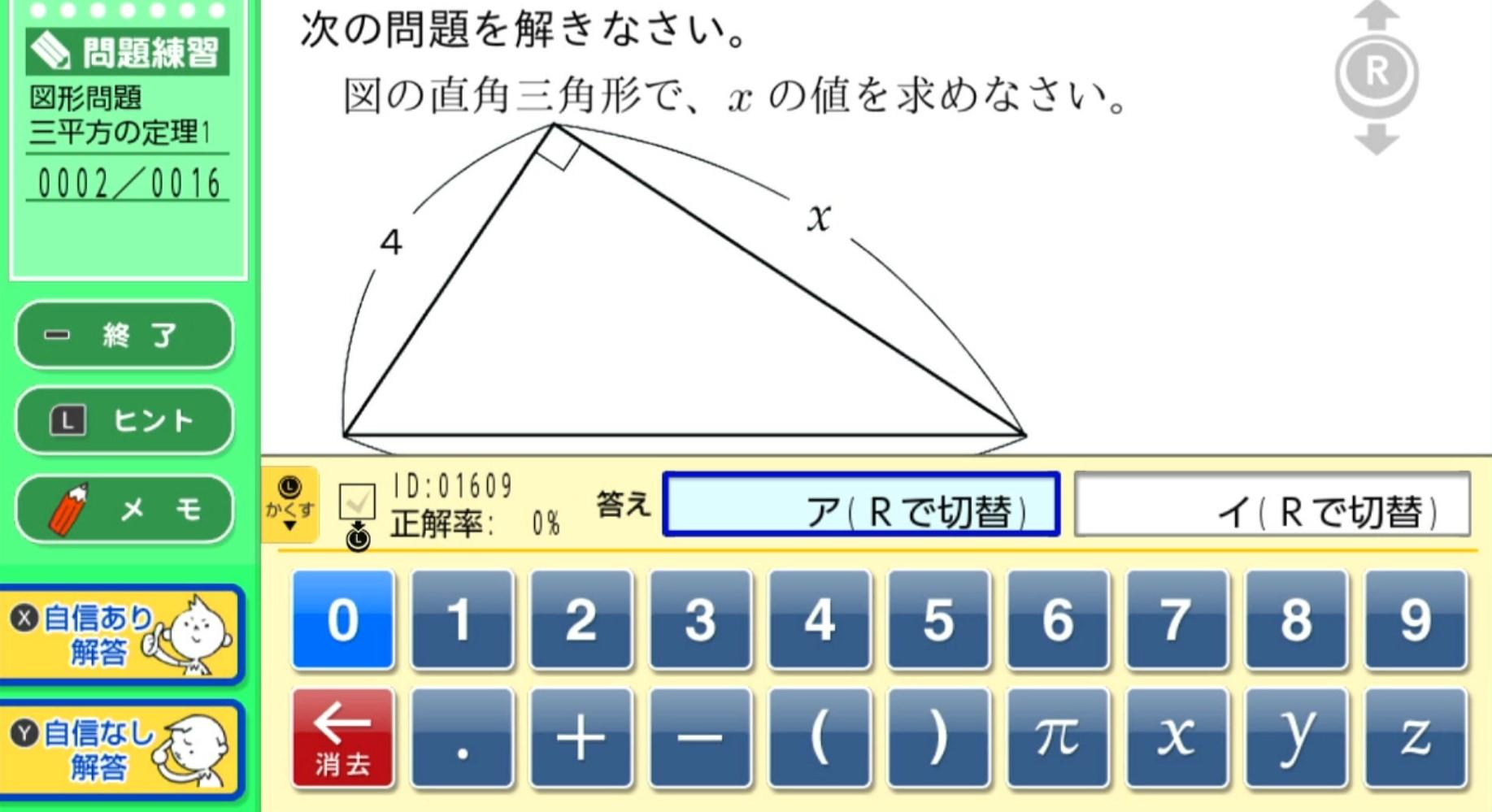 ニンテンドースイッチ勉強学習資格ソフト