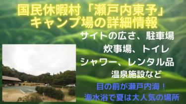 【2021年版】愛媛県国民休暇村「瀬戸内東予」キャンプ場、サイトやトイレ、駐車場など最新情報詳細まとめ