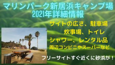 【2021年版】マリンパーク新居浜キャンプ場の駐車場やトイレ、サイトの詳細情報まとめ【海水浴レジャー】