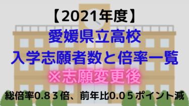 【2021年度】愛媛県立高校入学志願者数(志願変更後)と倍率まとめ【令和3年度の高校入試倍率】