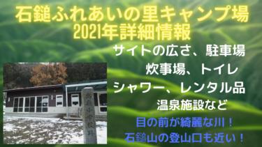 【2021年版】愛媛県西条市石鎚ふれあいの里キャンプ場の駐車場やトイレ、サイトの詳細情報まとめ